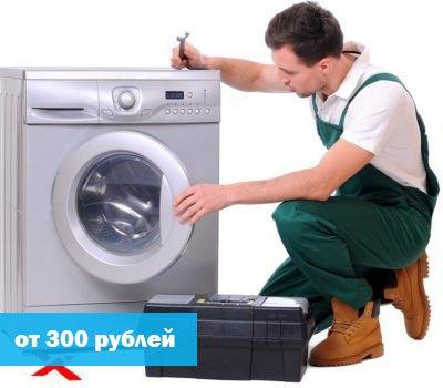ремонт стиралок